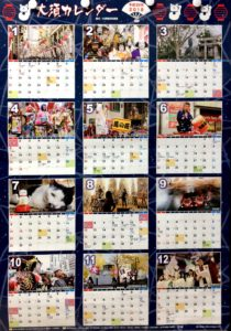 大須カレンダー