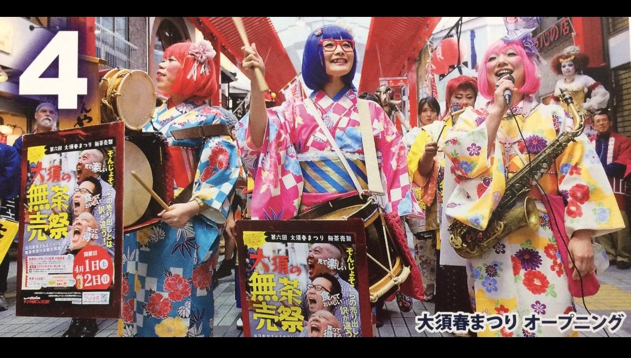 2018大須春祭り「無茶売祭」3/31・4/1の2日間開催!