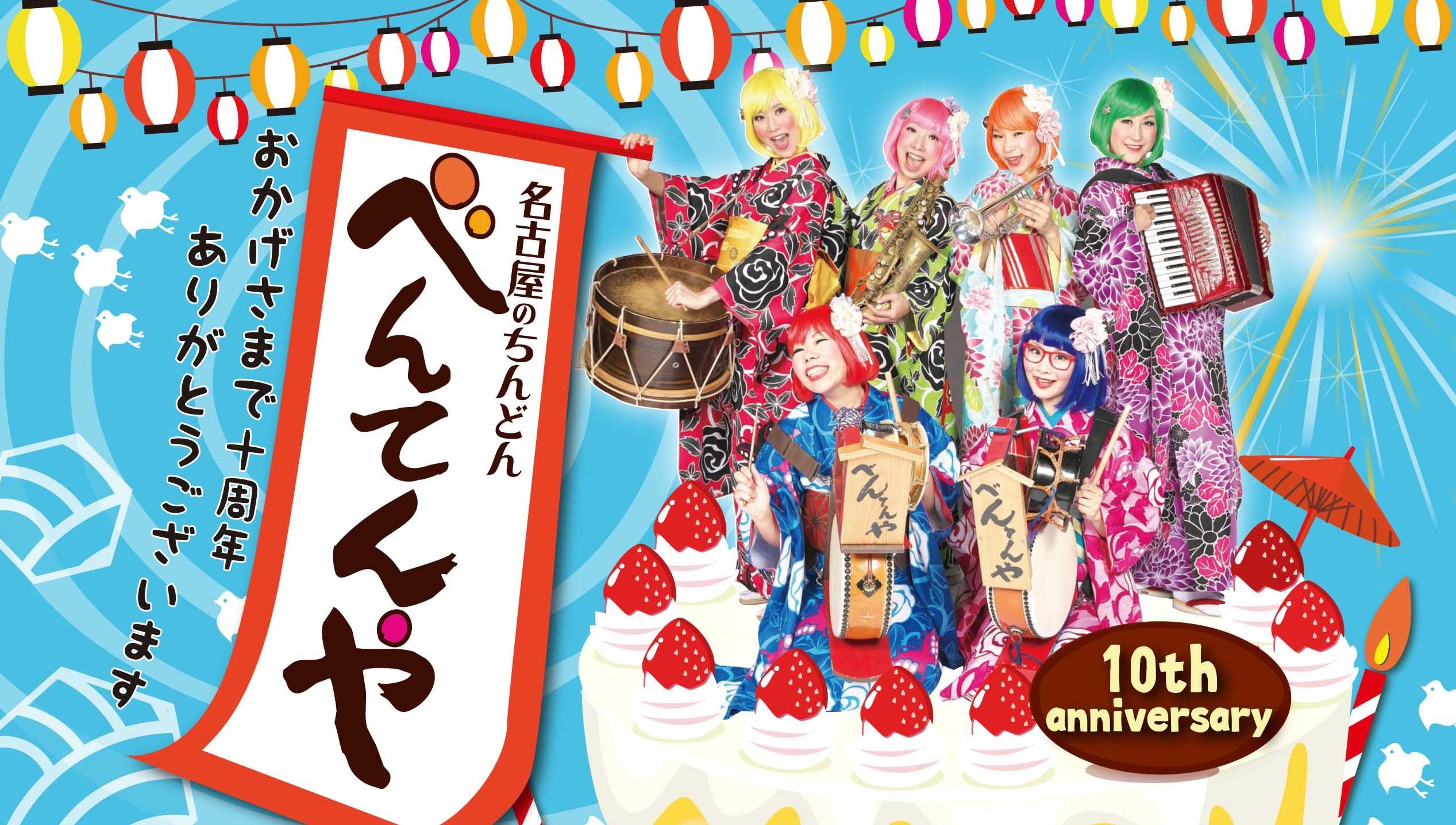 2018年6月30日 べんてんや旗揚げ10周年記念公演@大須演芸場 (→無事終了しました♪)