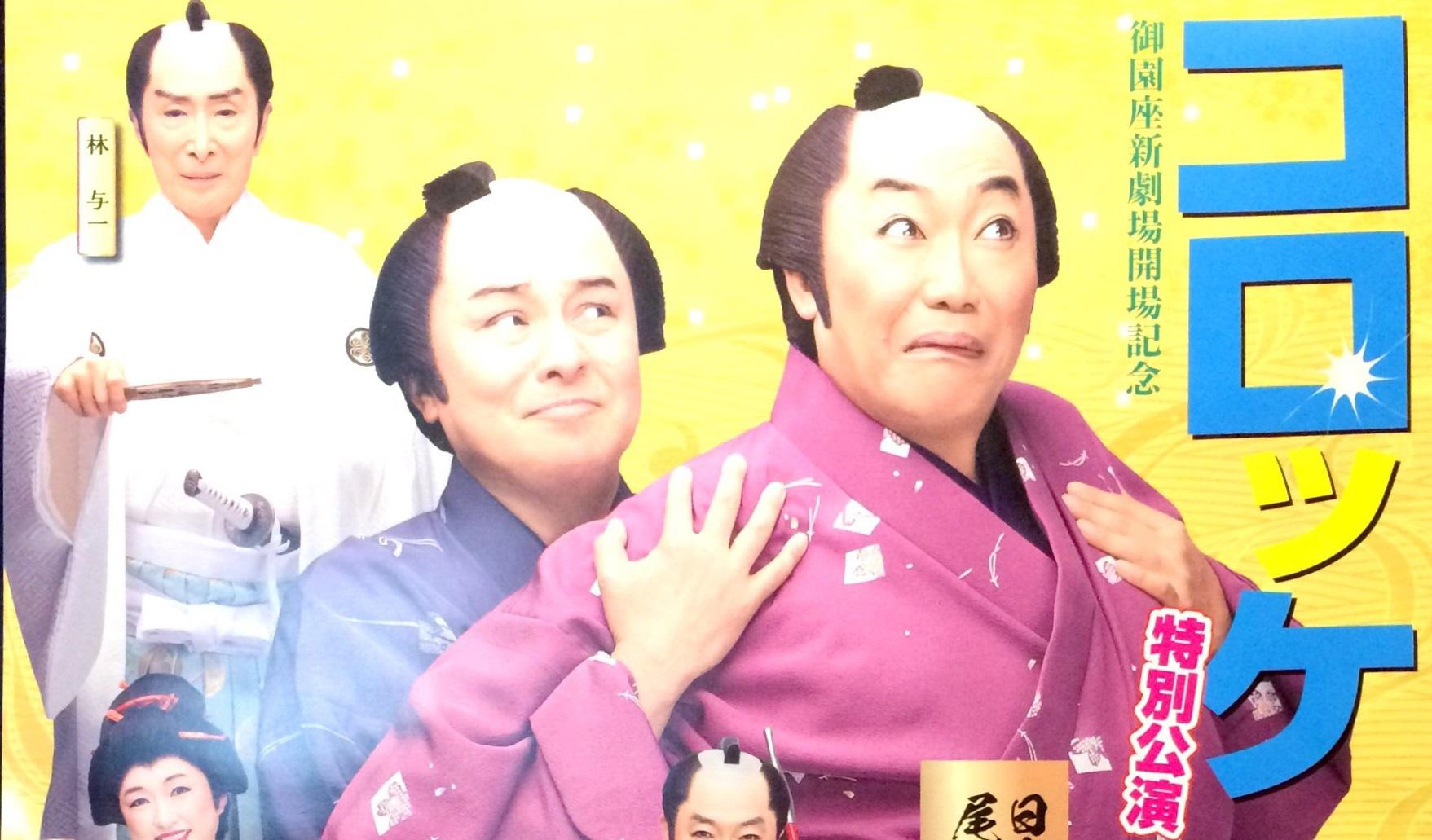 【チケット予約絶賛受付中!】祝!べんてんや御園座出演決定 コロッケ特別公演(2018年11月)