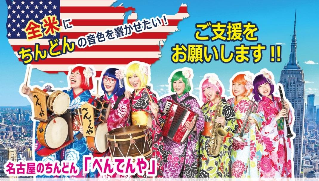 (Japanese) べんてんや「アメリカ初上陸プロジェクト」 ご支援をお願いします!(目標額達成しました!)