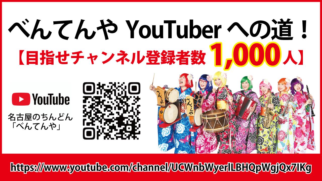 (Japanese) 目指せ、youtuberへの道 べんてんやチャンネル登録者数1000人!