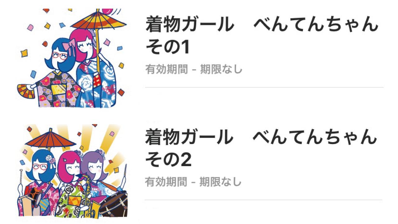(Japanese) べんてんやのLINEスタンプ 「着物ガール べんてんちゃん 」その1・その2