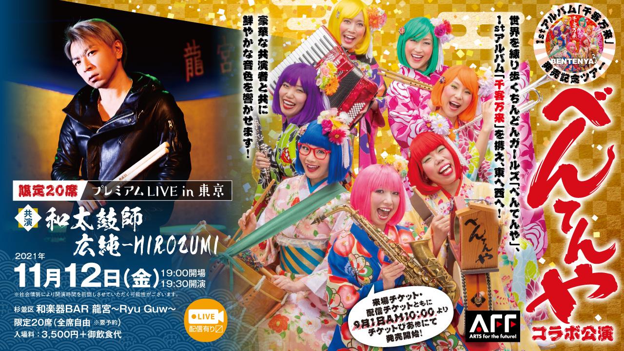 限定20席 プレミアムLIVE In 東京 2021年11月12日(金) 19:30〜 共演:和太鼓師 広純-HIROZUMI