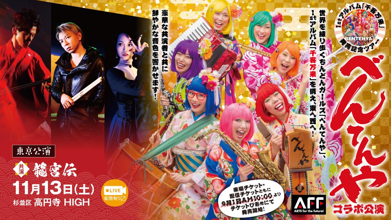 東京公演 2021年11月13日(土) 14:30~ 共演:龍宮伝
